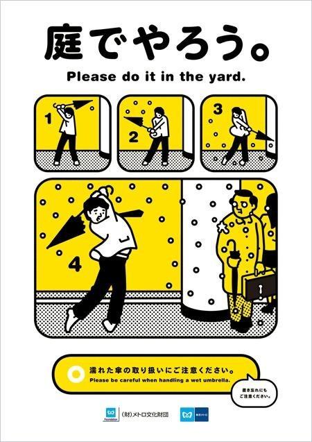 Постеры токийского метро. В тесноте, да не в обиде. Изображение № 7.
