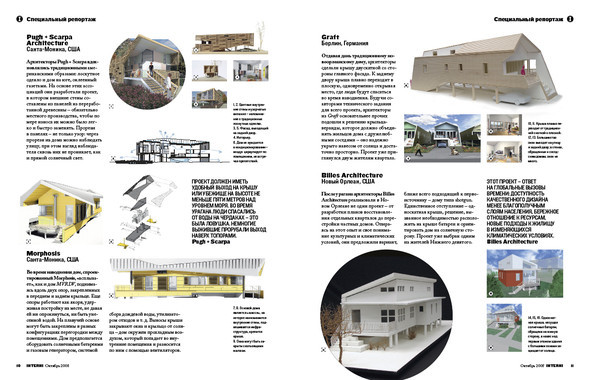 Архитектурный проект Брэда Питта. Изображение № 3.