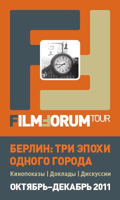 FILMFORUM ТУР. Изображение № 1.