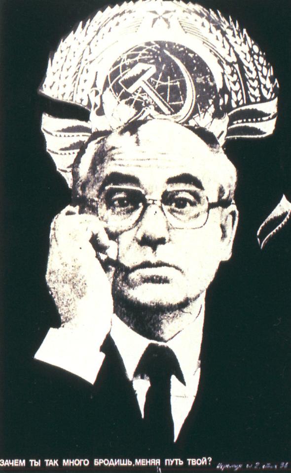 Искусство плаката вРоссии 1884–1991 (1991г, часть 7-ая). Изображение № 1.