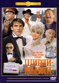 Изображение 12. Мутное время: Российское кино 90-х.. Изображение № 8.