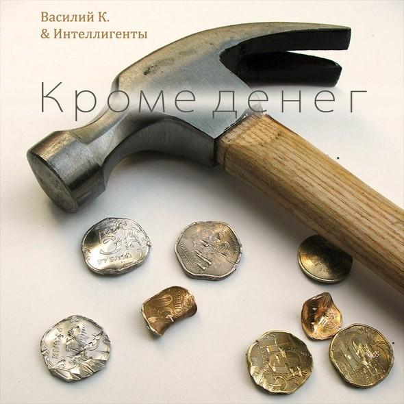 Василий К. & Интеллигенты - свежий сетевой сингл «Кроме денег». Изображение № 1.