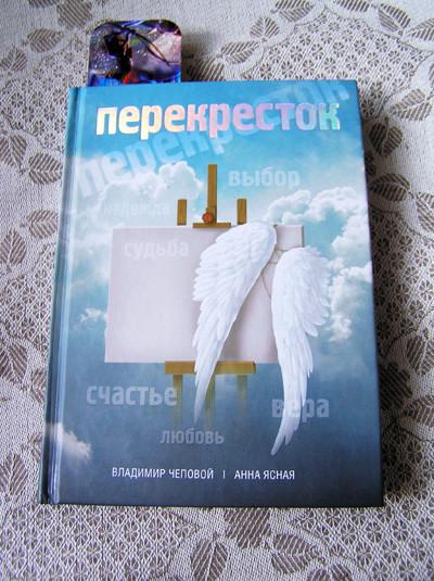 Владимир Чеповой, Анна Ясная «Перекресток». Изображение № 1.