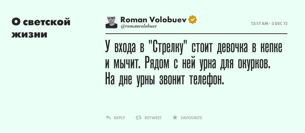 Роман Волобуев,  сценарист и голос поколения. Изображение № 8.
