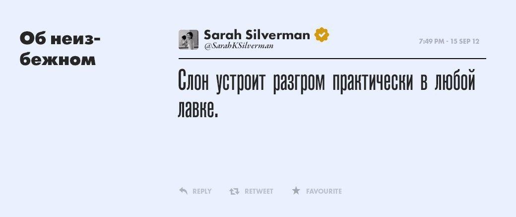 Сара Сильверман,  смешная девчонка. Изображение № 14.