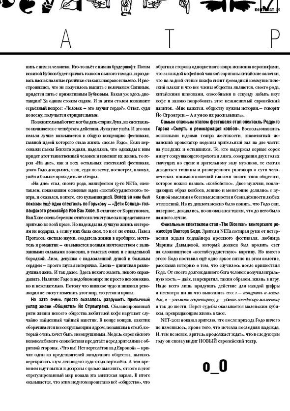 Реплика 10. Газета о театре и других искусствах. Изображение № 23.