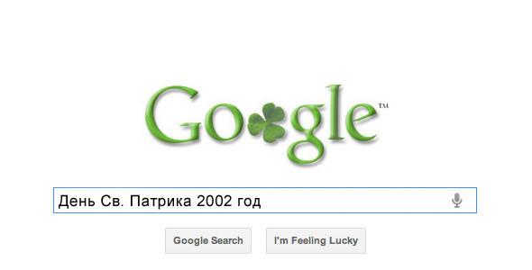 Поиграть со шрифтами: Гид по логотипам Google. Изображение № 42.