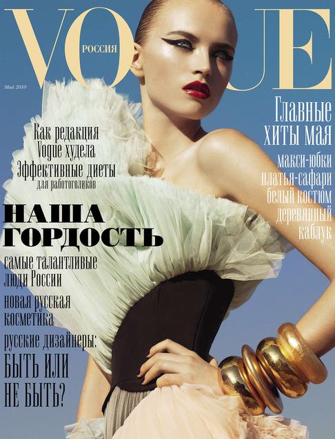 50 последних обложек Vogue. Изображение № 28.