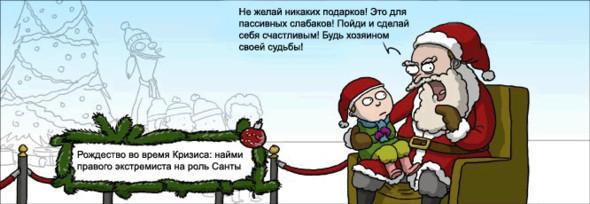 Comic Strip: Рождество во время Кризиса. Изображение № 1.