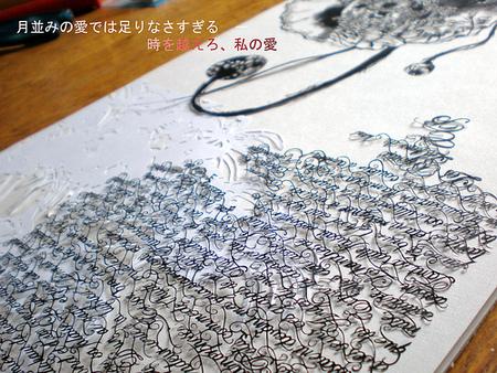 Вырезанные избумаги картины – Hina Aoyama. Изображение № 12.