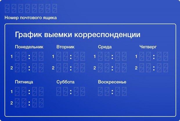 Студия Лебедева разработала дизайн почтовых ящиков. Изображение № 5.
