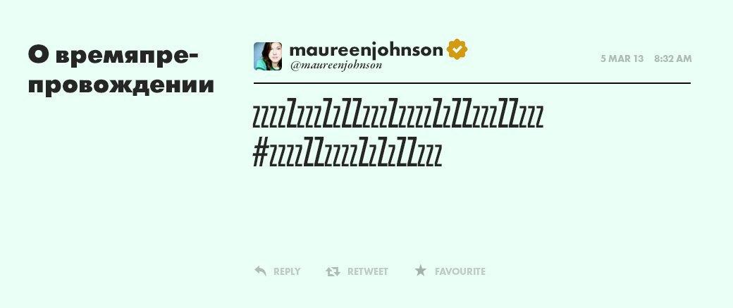 Морин Джонсон,  писательница и фанат Twitter . Изображение № 16.
