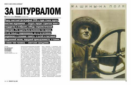 Новый зимний номер журнала «Проектор». Изображение № 15.
