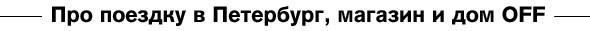 Колонка ЮлииИнги Витряченко: выпуск 3. Изображение № 2.