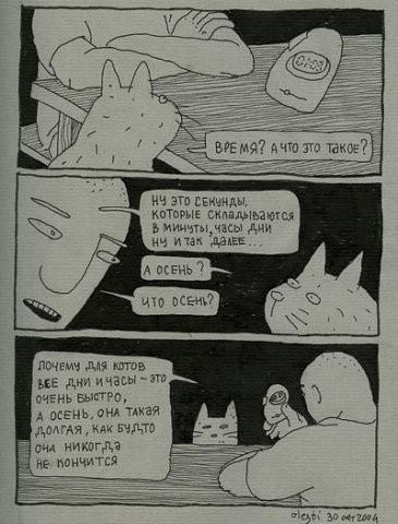 Старый добрый комикс «ПРОкота»Авторство Олега Тищенкова. Изображение № 4.
