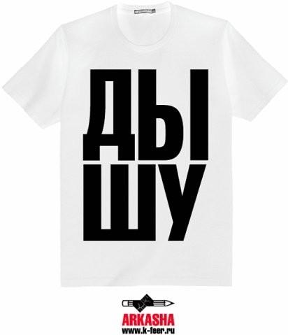 """""""ГОВОРЯЩАЯ ОДЕЖДА"""" ARKASHA. Изображение № 41."""