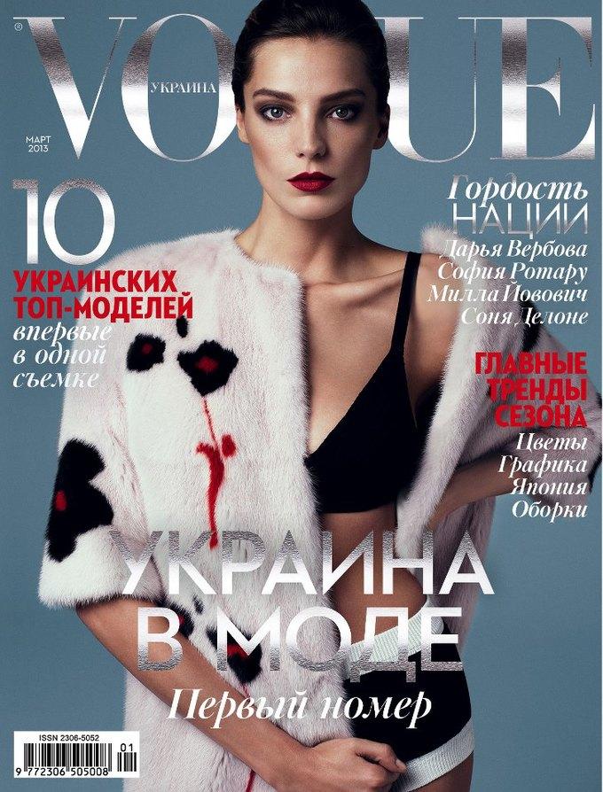 В Украине запустили Vogue. Изображение № 1.