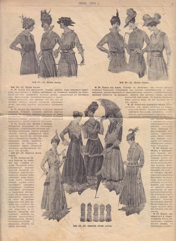 Парижские моды 1913-1916 гг. Изображение № 48.