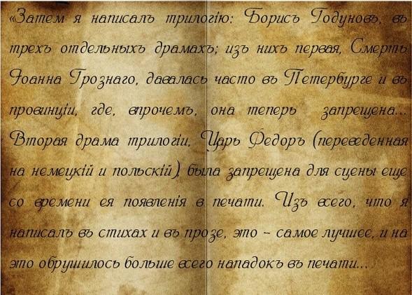 «ЯВам пишу». Уроки PRот графа Толстого. Изображение № 11.