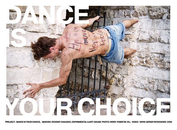 """Социальный проект о танцах """"Dance is your choice""""!. Изображение № 17."""