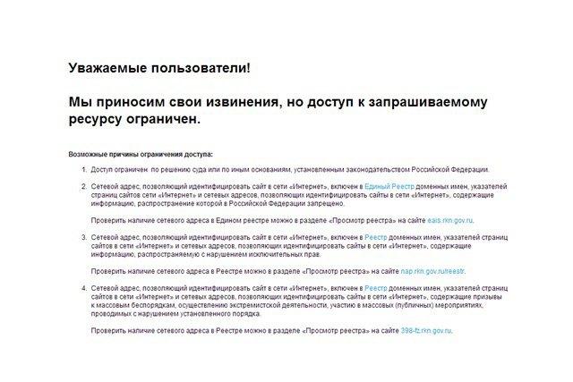 Опубликовавший переписку политиков блог заблокировали. Изображение № 1.