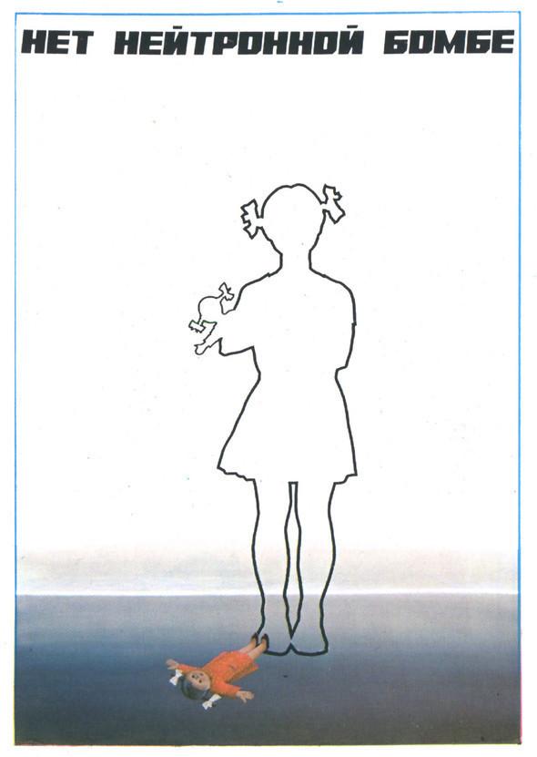 Искусство плаката вРоссии 1884–1991 (1985г, часть 5-ая). Изображение № 23.