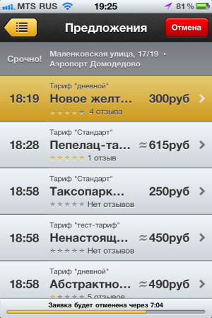 Как вызвать такси с iPhone без звонка. Изображение № 2.
