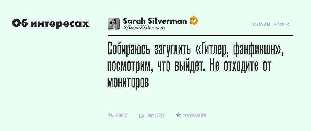 Сара Сильверман,  смешная девчонка. Изображение № 16.