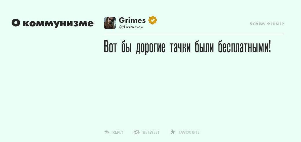 Grimes, самопровозглашенная суперзвезда. Изображение № 15.