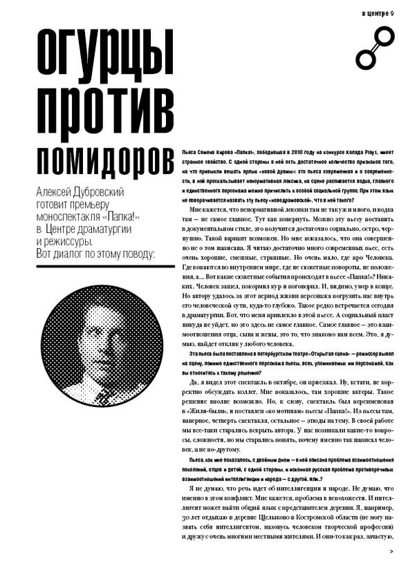 Реплика 10. Газета о театре и других искусствах. Изображение № 9.
