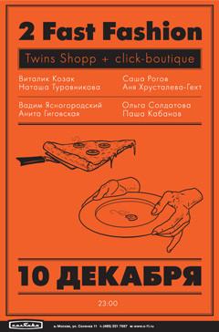Расписание на неделю: Москва, 7 — 13 декабря. Изображение № 4.