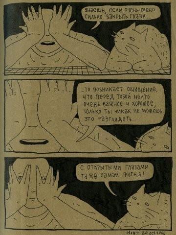 Старый добрый комикс «ПРОкота»Авторство Олега Тищенкова. Изображение № 1.