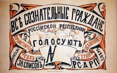 Все на выборы! Политическая реклама разных лет. Изображение № 1.