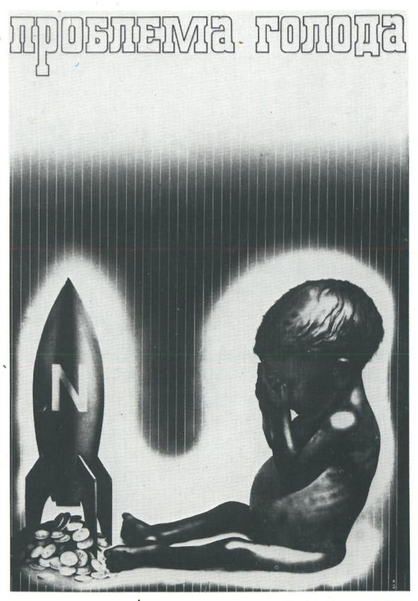 Искусство плаката вРоссии 1884–1991 (1985г, часть 4-ая). Изображение № 28.