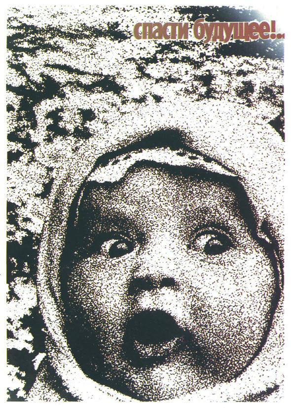 Искусство плаката вРоссии 1884–1991 (1991г, часть 3-я). Изображение № 2.