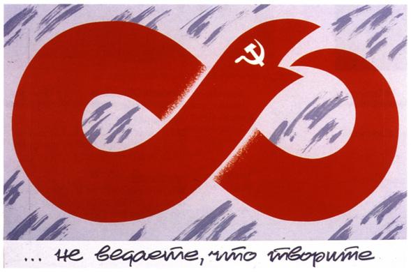 Искусство плаката вРоссии 1884–1991 (1991г, часть 5-я). Изображение № 1.
