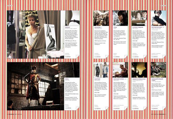 Журнал о кино «Перемотка». Номер 3. Изображение № 5.