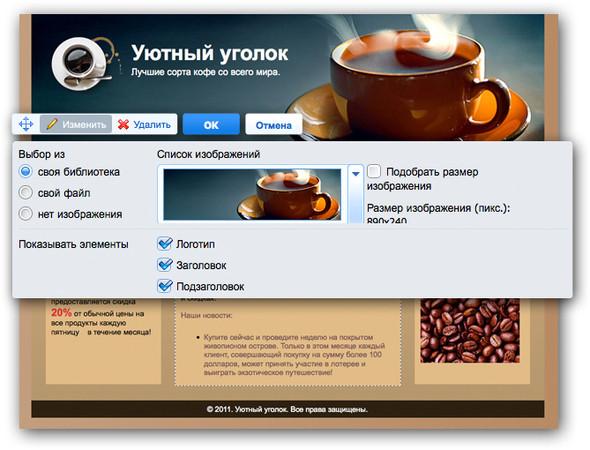 Изображение 4. Как быстро и бесплатно сделать сайт.. Изображение № 4.