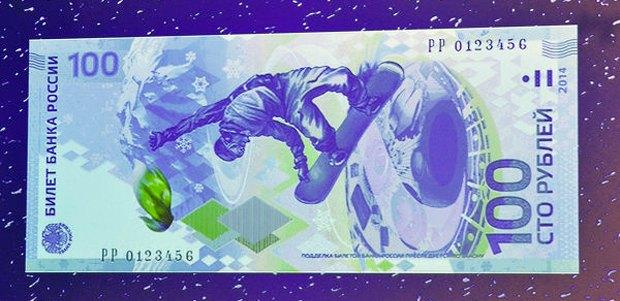 К Олимпиаде в Сочи выпустят банкноты со сноубордистом. Изображение № 1.
