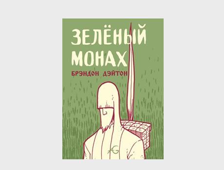 26 главных комиксов зимы на русском языке. Изображение № 36.