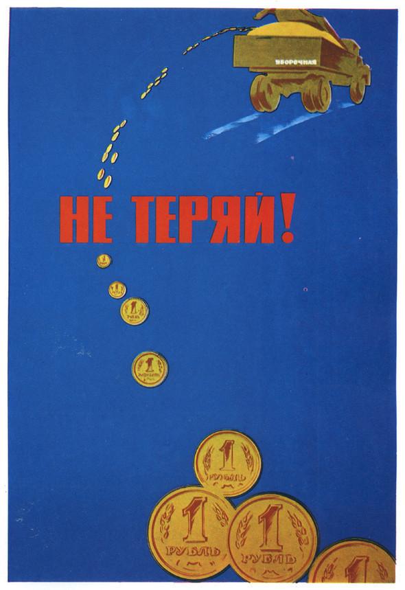 Искусство плаката вРоссии 1961–85 гг. (part. 2). Изображение № 26.