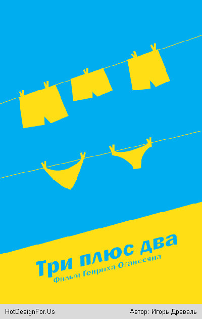 Минимализм-постеры к отечественным фильмам. Изображение № 24.