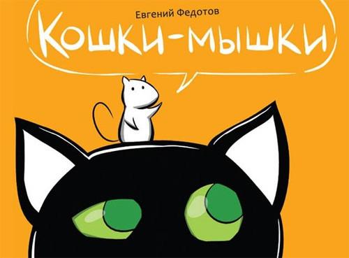 """Евгений Федотов. """"Кошки-мышки"""". Теперь ещё и книга!. Изображение № 1."""
