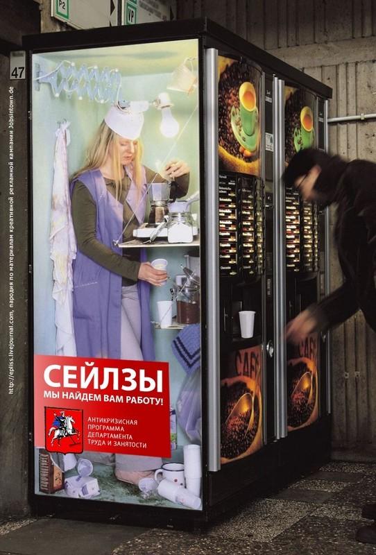 Антикризисная реклама. Изображение № 6.