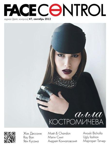 Алла Костромичева для FaceControl Magazine. Изображение № 1.