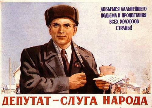 Все на выборы! Политическая реклама разных лет. Изображение № 17.
