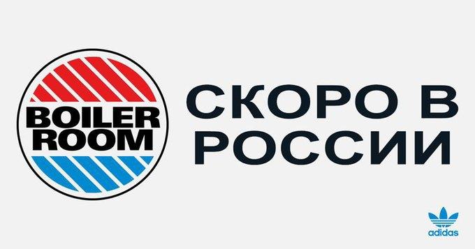 Boiler Room запустится в России. Изображение № 1.