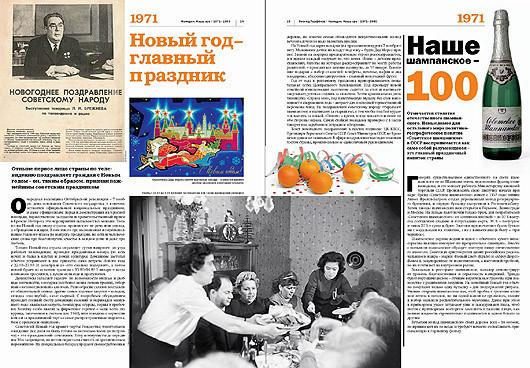 Agey Tomesh дляновой книги Леонида Парфенова. Изображение № 2.