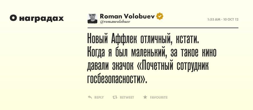 Роман Волобуев,  сценарист и голос поколения. Изображение № 13.