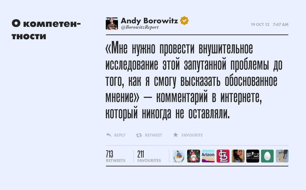 ЭндиБоровитц,журналист ивыдумщик . Изображение № 5.